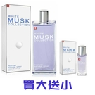 Musk White Musk Collection 瑞士 經典白麝香 淡香水 100ML+15ML 買大送小【七三七香水精品坊】