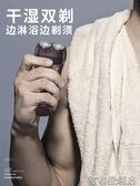 飛科剃須刀電動刮胡刀男士充電式胡須刀頭智能全身水洗刮胡子0 阿宅便利店