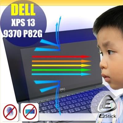 ® Ezstick 抗藍光 DELL XPS 13 9370 P82G 防藍光螢幕貼 (鏡面或霧面)