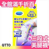 日本 Dr.Scholl 爽健 QTTO 睡眠用 美腿襪 三段式 日本製【小福部屋】