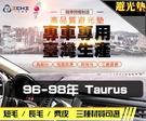 【短毛】96-98年 Taurus 避光墊 / 台灣製、工廠直營 / taurus避光墊 taurus 避光墊 taurus 短毛 儀表墊