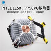 CPU散熱器intel775純銅CPU散熱器1151 超靜音台式電腦CPU風扇4線針調速