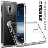 空壓殼 三星 Galaxy J7 J3 J2 Pro 手機殼 四角防摔 保護殼 冰晶盾 清水套 手機套 矽膠軟殼 保護套