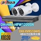 大華 監視器 套餐 DHI-XVR5104HS 4路主機+DH-HAC-HFW1220SN 200萬畫素 攝影機*2