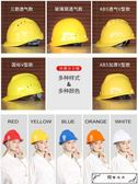 ABS安全帽工地建筑工程施工勞保國標加厚透氣白色電工電力男頭盔