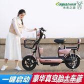 電動車皇馬FDV豪華真空胎長跑王電動自行車小型 NMS快意購物網