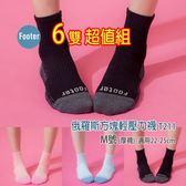 Footer T211 M號 (厚襪) 俄羅斯方塊輕壓力襪 6雙組;除臭襪;蝴蝶魚戶外