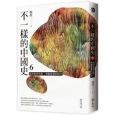 不一樣的中國史6:從世族到外族,華麗虛無的時代    魏晉南北朝