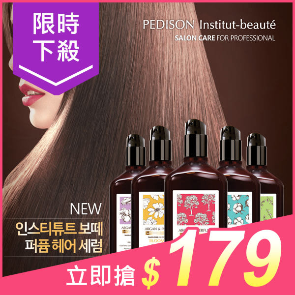 韓國 EVAS PEDISON 魅力香水護髮精油(130ml) 5款可選【小三美日】原價$199