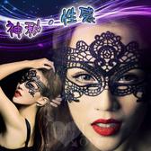 角色扮演 主題派對面罩 蕾絲眼罩‧舞台表演情人誘惑狐媚裝扮 女衣【532620】