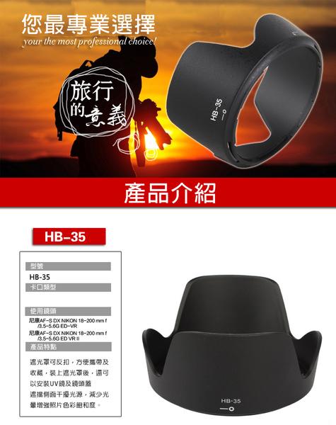 攝彩@尼康 Nikon HB-35 蓮花型 遮光罩 同原廠 AF-S DX 18-200mm 遮陽罩 副廠