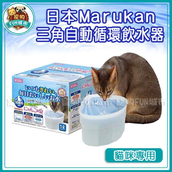 *~寵物FUN城市~*Marukan-三角自動循環飲水器【貓咪專用】MK-CT-271(寵物用,電動飲水機)