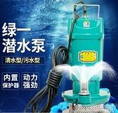 抽水機 潛水泵220V家用自吸高揚程抽水泵農用排污泵灌溉污水泵抽水機  DF 交換禮物