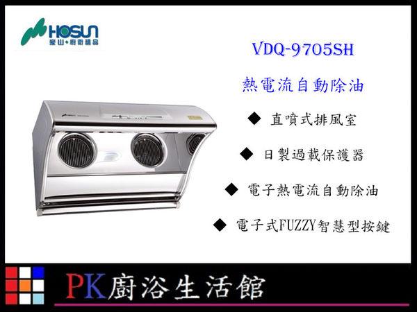 ❤PK廚浴生活館 實體店面❤ 高雄 豪山 VDQ-9705SH 熱電流自動除油 電子式FUZZY智慧型按鍵