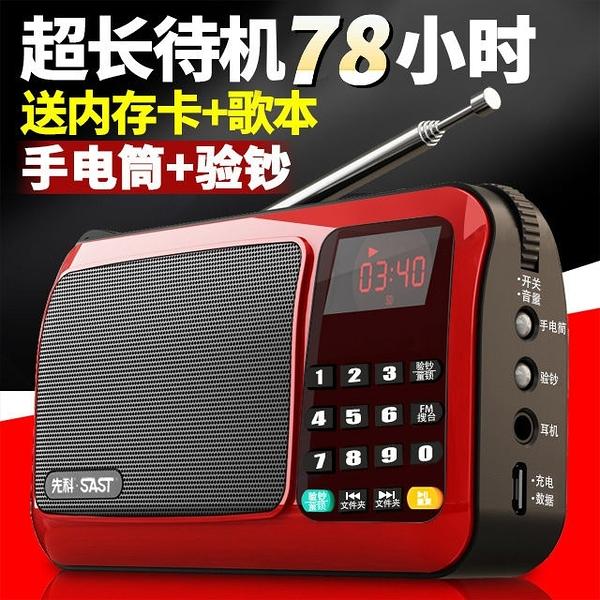 收音機 收音機多功能大音量智慧插卡唱戲機老人半導體小型音響播放器
