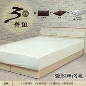 床組【UHO】DA 大心自然風5尺雙人三件組(床頭箱+簡易床底+天絲乳膠獨立筒)