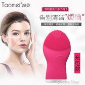 硅膠聲波潔面儀電動洗臉儀家用毛孔導出清潔器充電式潔面刷Mini款color shop