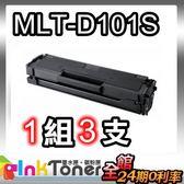 SAMSUNG MLT-D101S 全新碳粉匣3支一組 【適用】ML-2165/2165W/SCX-3405/3405F/3405FN/SF-760P/3405FW