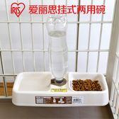 愛麗思狗碗狗盆貓盆貓碗自動寵物雙碗可固定喂食盆掛式掛籠飲水器