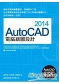AutoCAD 2014電腦繪圖設計