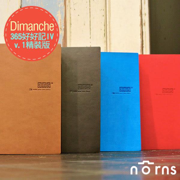 【Dimanche 365好好記IV v.1】Norns 迪夢奇 手帳 管理 行事曆 筆記本