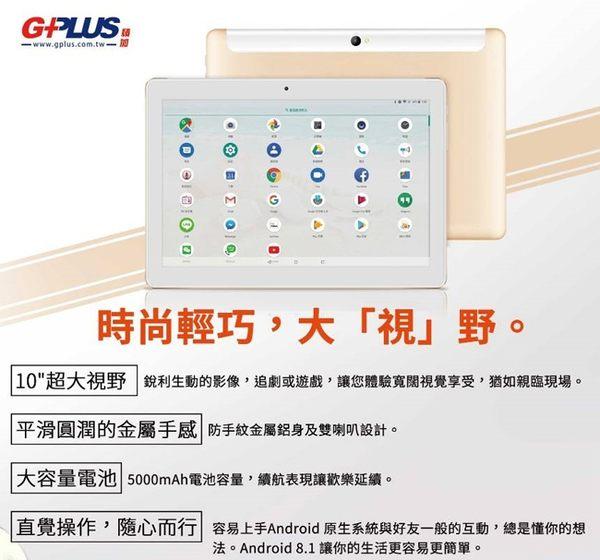 GPLUS LTE960 PLUS 10吋4GLTE追劇神器可通話平板◆贈小陀螺支架藍芽喇叭(價值$990)