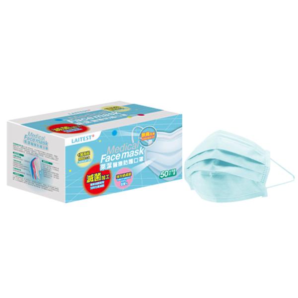 萊潔 醫療防護口罩成人-冰河藍(50入/盒裝)