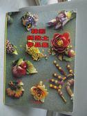 【書寶二手書T4/少年童書_XAU】韓國紙粘土作品集_美工圖書社