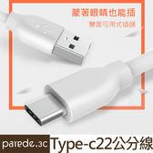 22cm type-c充電短線 手機充電線 XZP XA1 M05116 SHARP M10 XC 充電傳輸線