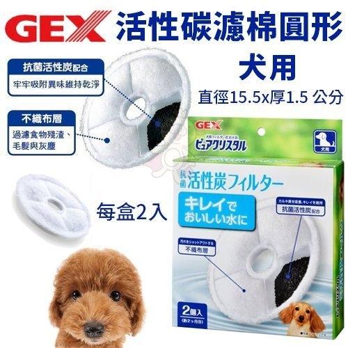 『寵喵樂旗艦店』日本GEX《犬用活性碳濾棉圓形》一組2入 新款犬適用