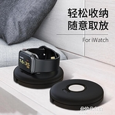無線充電器 PZOZ蘋果手錶充電器支架apple watch無線充電 朵拉朵
