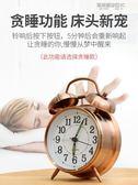 歐式創意學生用鬧鐘男女生靜音床頭夜光貪睡鐘錶超大聲音機械鬧鈴 凱斯盾數位3C