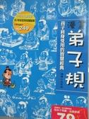 【書寶二手書T7/少年童書_WDF】漫畫弟子規_孫家裕