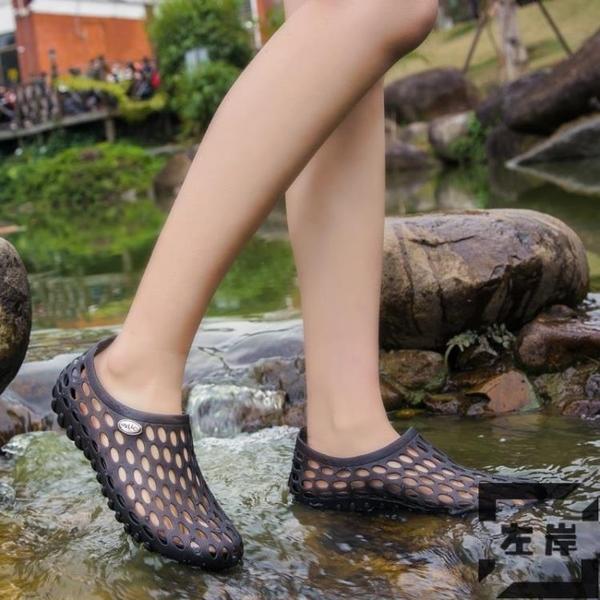 溯溪鞋男戶外涉水鞋速干防滑超輕釣魚漂流鞋沙灘鞋女【左岸男裝】