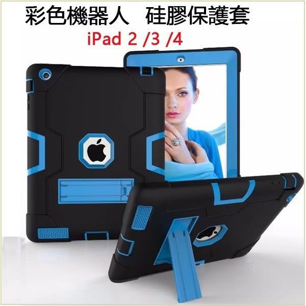 撞色機器人 蘋果 iPad Pro 10.5 2017版 蘋果 iPad 2/3/4 平板保護套 超防摔 全包邊 硅膠殼 支架 平板套
