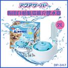 MARUKAN[DP-347狗用自動循環擴充飲水器,2L]保固3個月