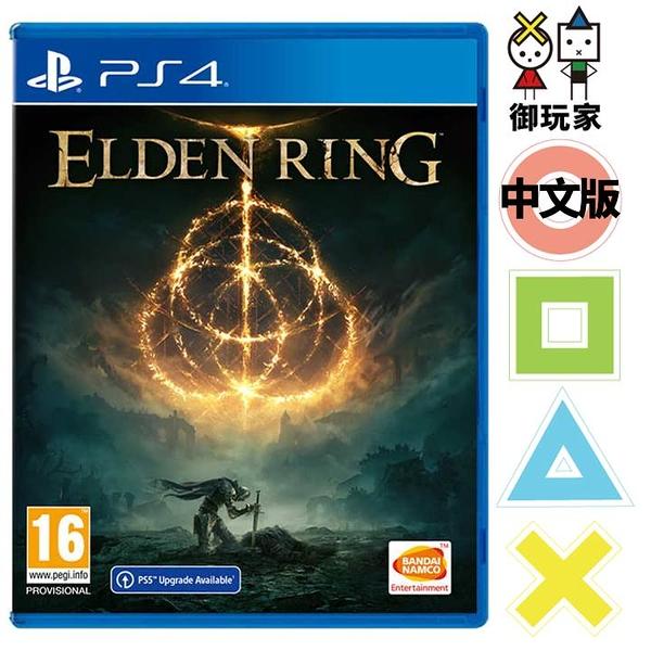 預購 PS4 艾爾登法環 ELDEN RING 1/21發售