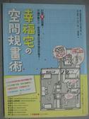 【書寶二手書T1/設計_ZBY】幸福宅的空間規畫術_谷口純平,大平一枝