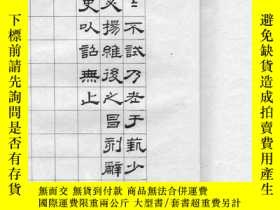 二手書博民逛書店罕見仁和高君墓誌銘(民國線裝字帖,白紙精印)一冊全17850 吳