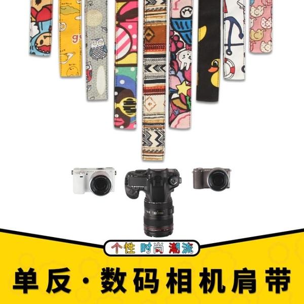 拍立得相機帶可愛卡通數碼微單相機肩帶單反相機背帶掛脖斜跨通用