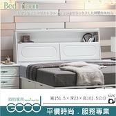 《固的家具GOOD》209-8-AT 愛黛兒烤白5尺床頭【雙北市含搬運組裝】
