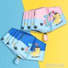 兒童雨傘全自動男童女童小學生折疊超輕便小孩網紅中大童上學小傘
