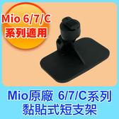 MIO 6/7/C系列 專用 原廠黏貼式短支架【有底座 送 保護貼】適用 792D 751 791D C350 C335 688S