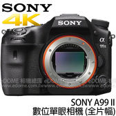 SONY a99 II BODY 單機身 贈64G (24期0利率 免運 公司貨) 全片幅A接環 α ILCA-99M2 A99M2 A992 數位單眼相機