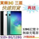 三星 S10+ 手機 8G/128G,送...