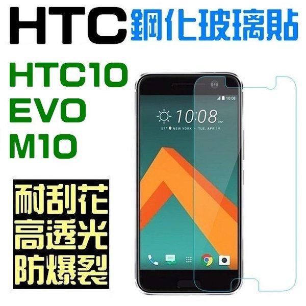 HTC 10 evo X9 X10 Desire 828 A9 鋼化玻璃貼 9H 保護貼 非滿版 公司貨【采昇通訊】