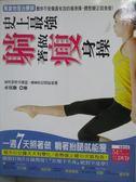 【書寶二手書T1/美容_QIY】史上最強躺著做瘦身操_朱奕豪_附光碟