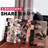 【全套9張香卡】SHARE 香水吊卡 (共9入) 糖果茉莉/能量麝香/甜蜜莉莉/奇蹟罌粟【BG Shop】