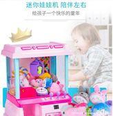 女童玩具8歲益智女孩迷你抓娃娃機3-6周歲5兒童生日禮物小伶玩具7 水晶鞋坊YXS