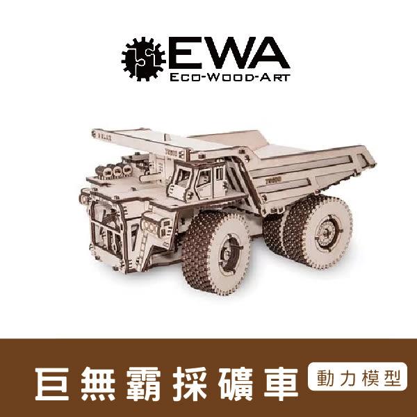 白俄羅斯 EWA 動力模型/巨無霸採礦卡車 模型玩具 模型收藏 紀念模型 造型模型